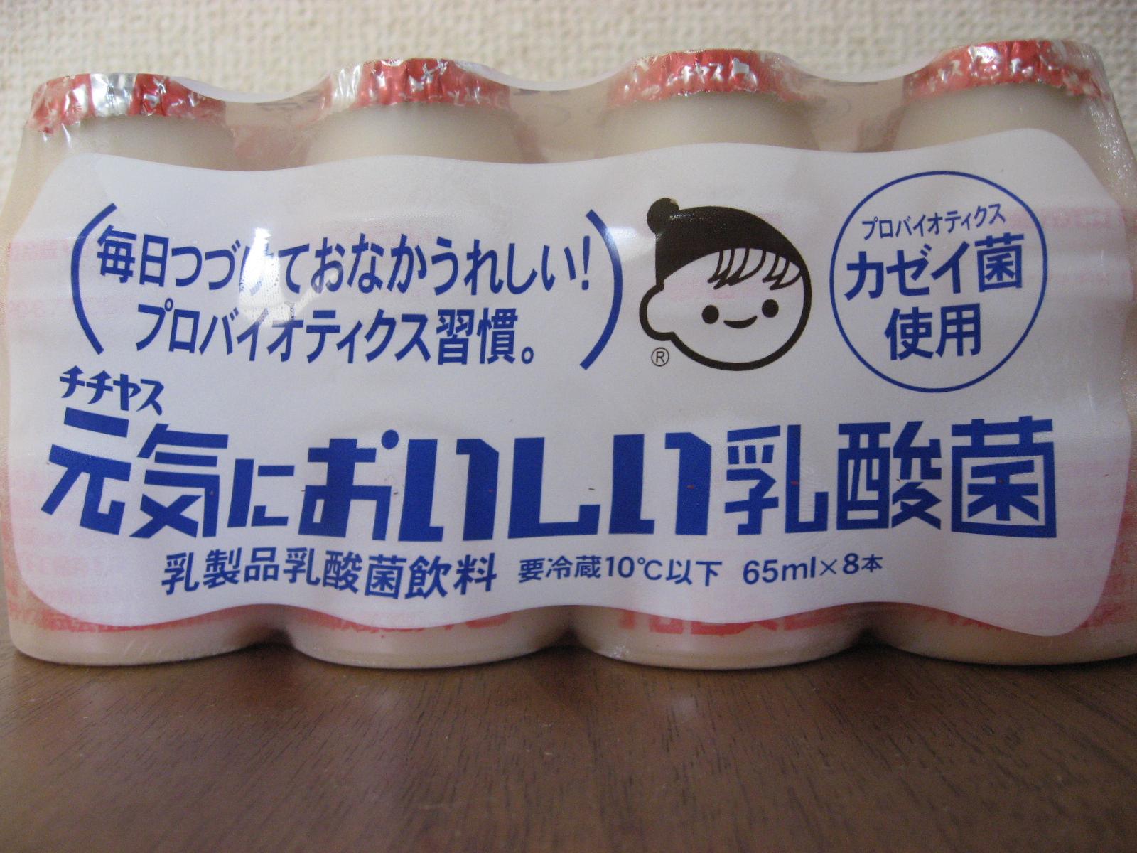 元気においしい 乳酸菌