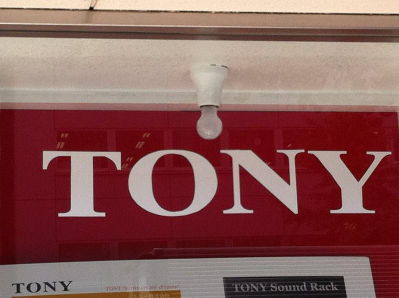 TONYショールームへ行ってまいりました