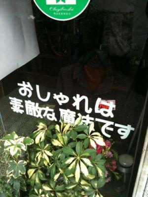 おしゃれ通信 Vol.1