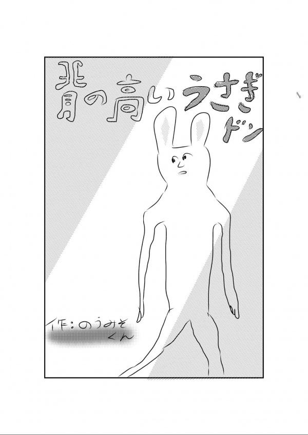【漫画】 背の高いうさぎドン