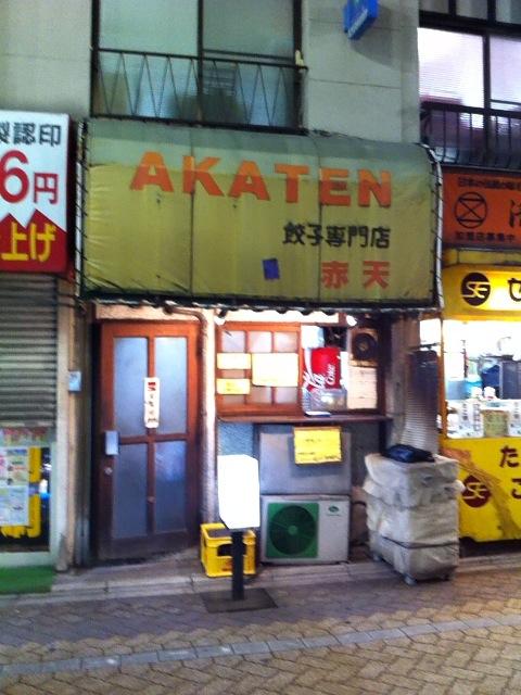 【高円寺】 餃子専門店 赤天