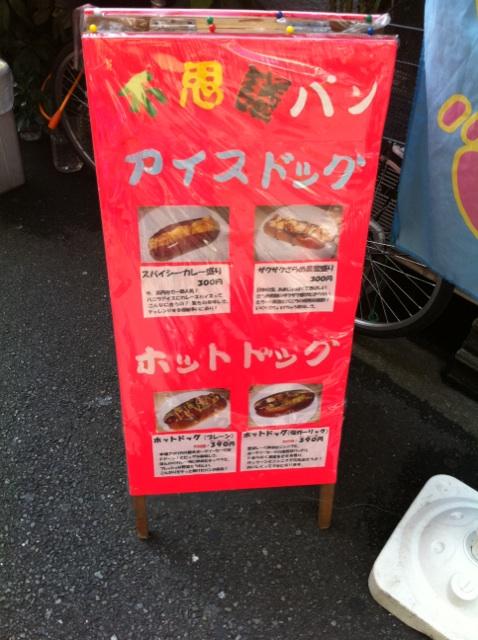 【高円寺】 ホットドッグのお店 不思議の窓