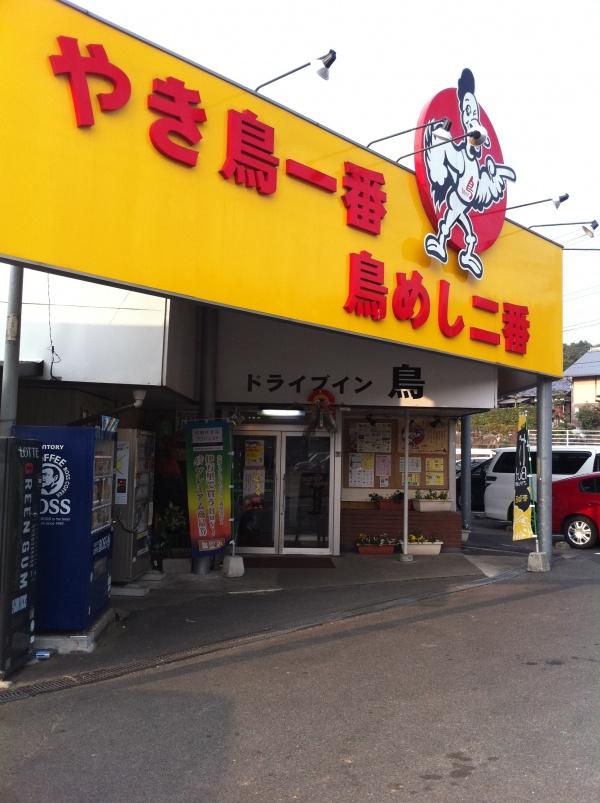 【佐賀県】一度は寄りたい「ドライブイン鳥」