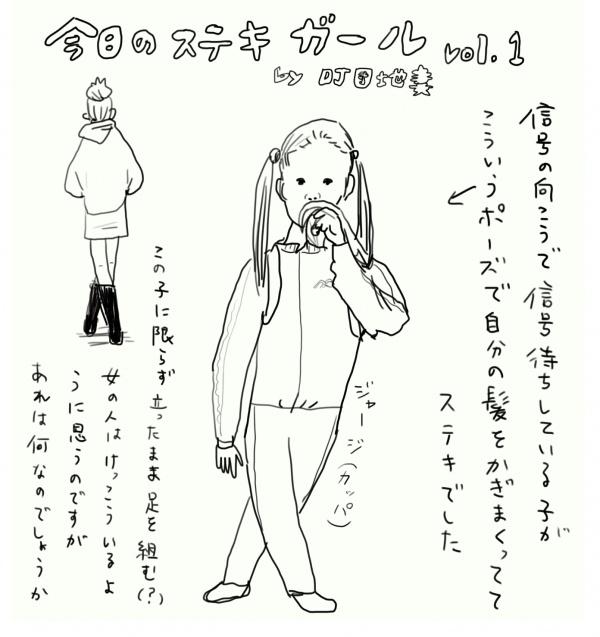 今日のステキガール vol.1