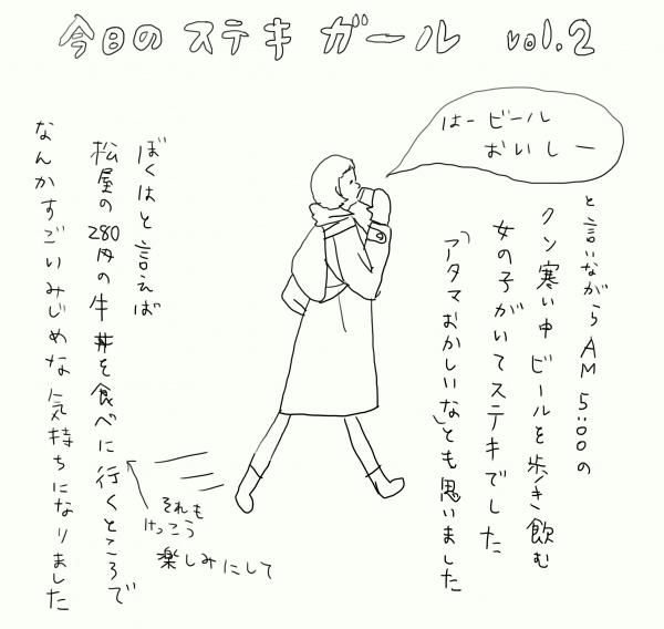 今日のステキガール vol.2