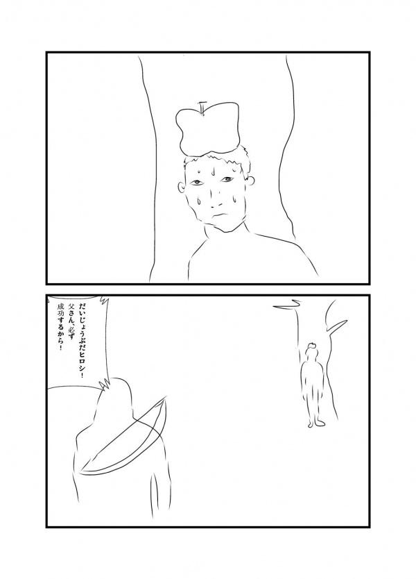 【漫画】ウィリアム・テル