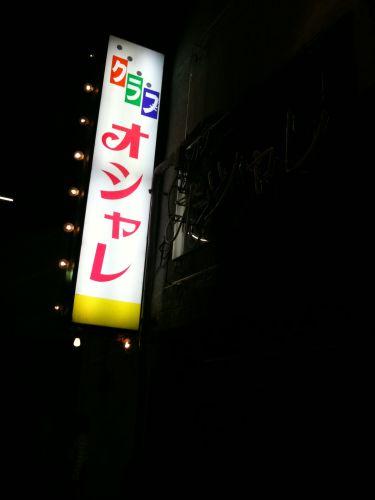 おしゃれ通信 Vol.8