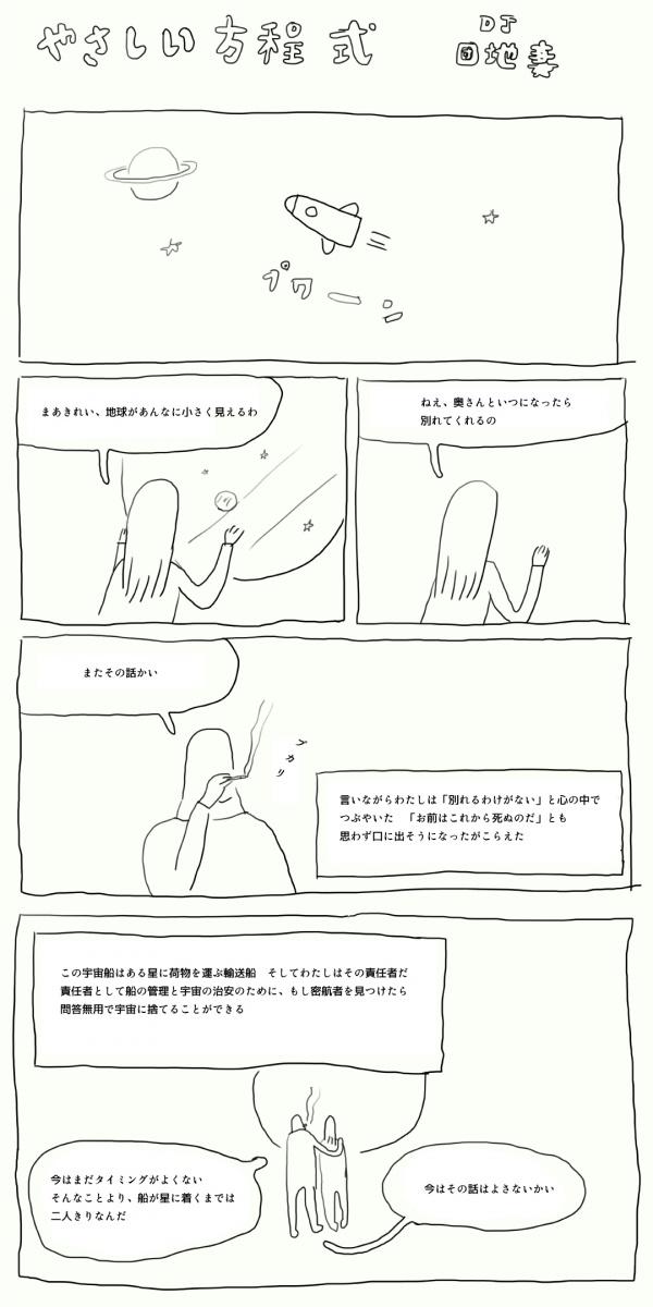 【漫画】やさしい方程式