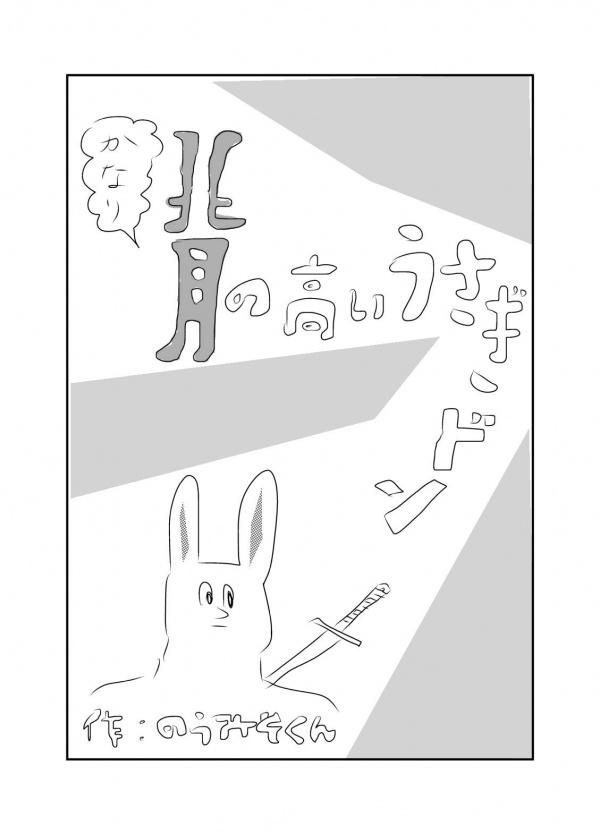 【漫画】背の高いうさぎドン Vol.10