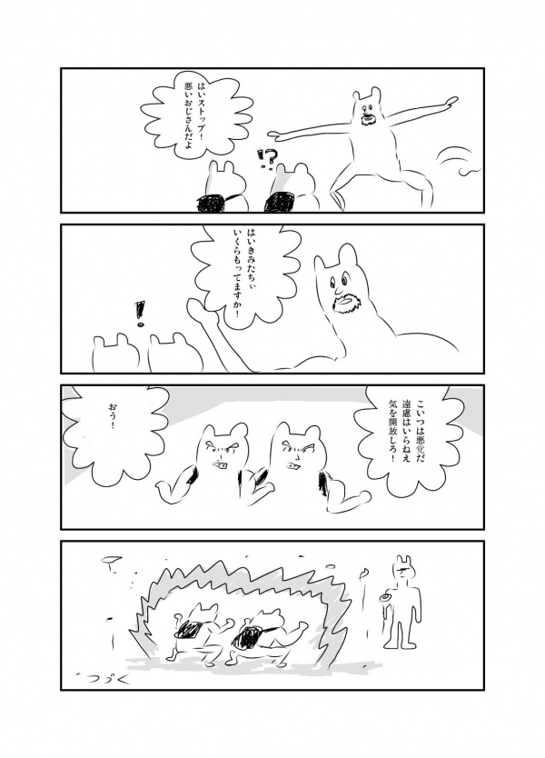 【漫画】背の高いうさぎドン Vol.11