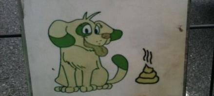 犬糞1-1