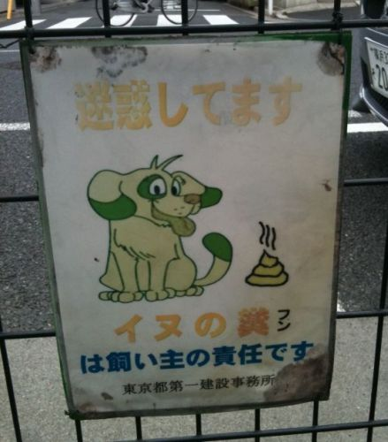 犬糞看板コレクション Vol.1