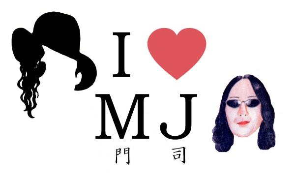 MJのし ん ぼ るマスコット