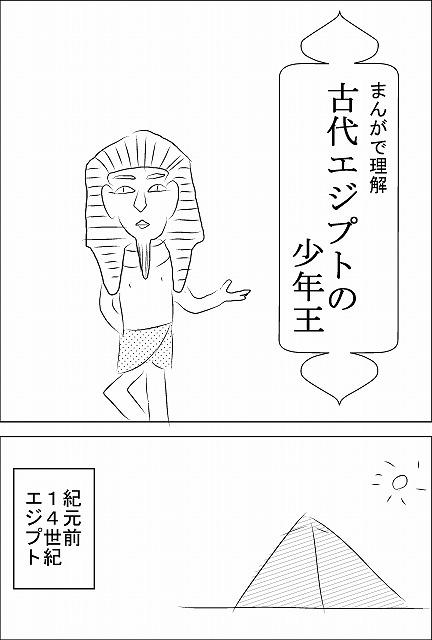 まんがで理解 古代エジプトの少年王