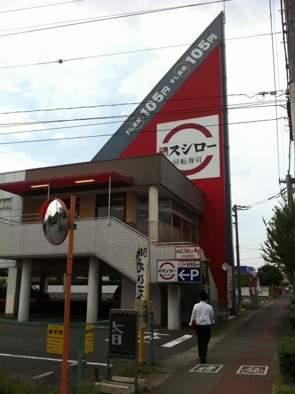 【元アルペン】名古屋市西区 TSUTAYA