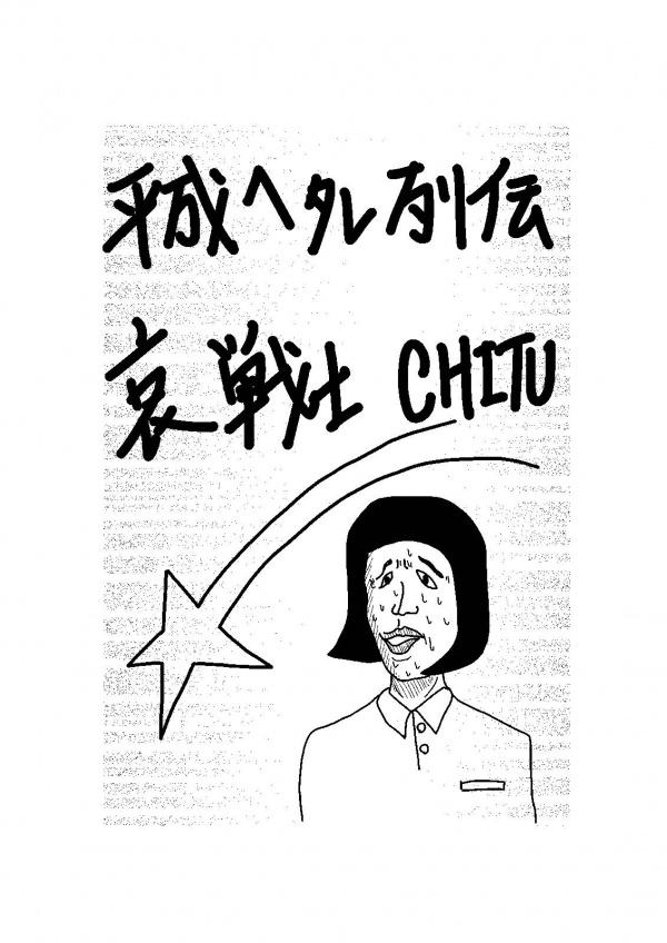 平成ヘタレ列伝  哀戦士☆CHITU