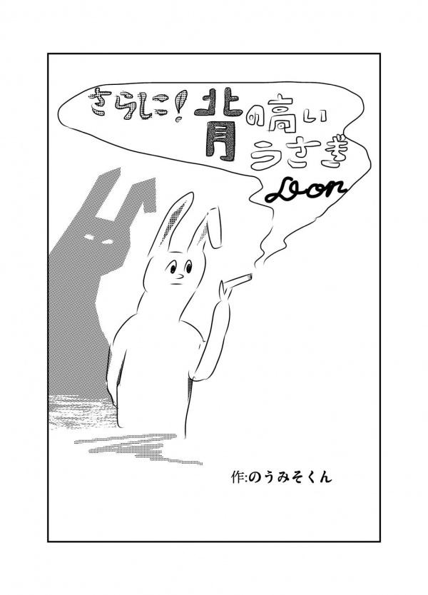 【漫画】背の高いうさぎドン Vol.12