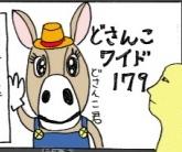 【漫画】ロストイン北海道