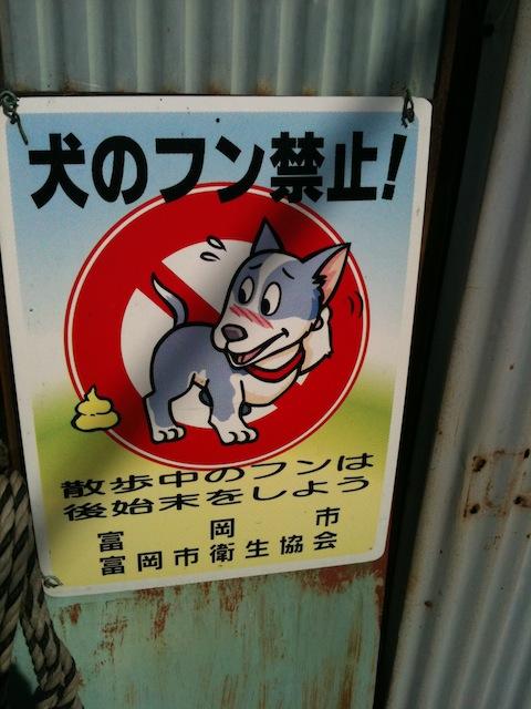 犬糞看板コレクション Vol.2