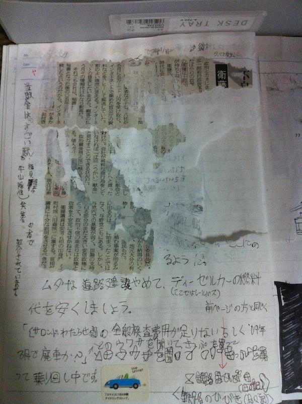 """謎の秘境駅訪問家 """"鉄路のひびき""""氏を追え!vol.2"""