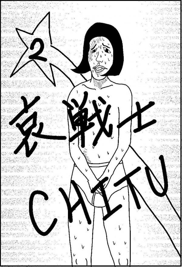 【ハイエナズノベル】 平成ヘタレ列伝 哀戦士☆CHITU 2