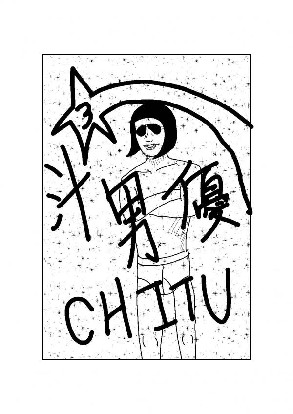 【ハイエナズノベル】 平成白濁列伝 汁男優☆CHITU 3