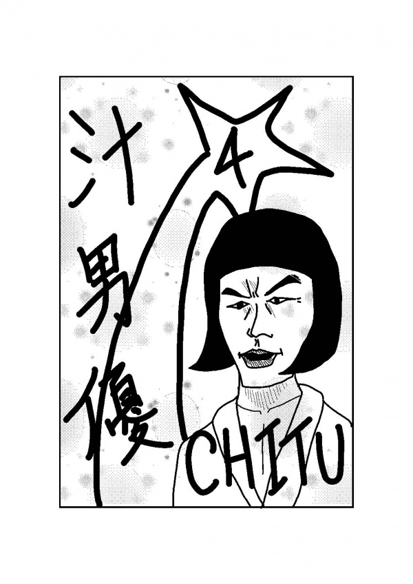 R-18   平成白濁列伝 汁男優CHITU4