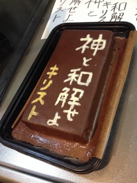 【スイーツと和解せよ】キリスト看板ケーキを作った!