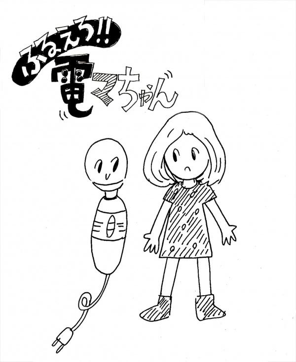 【漫画】ふるえろ!電マちゃん