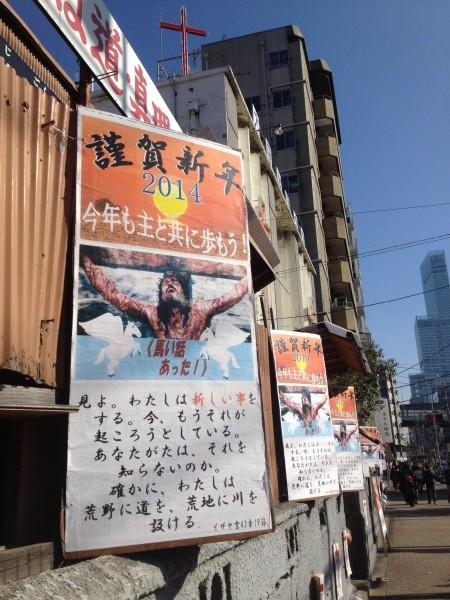 【聖地巡礼】大阪府西成 大量キリスト看板【救霊会館】