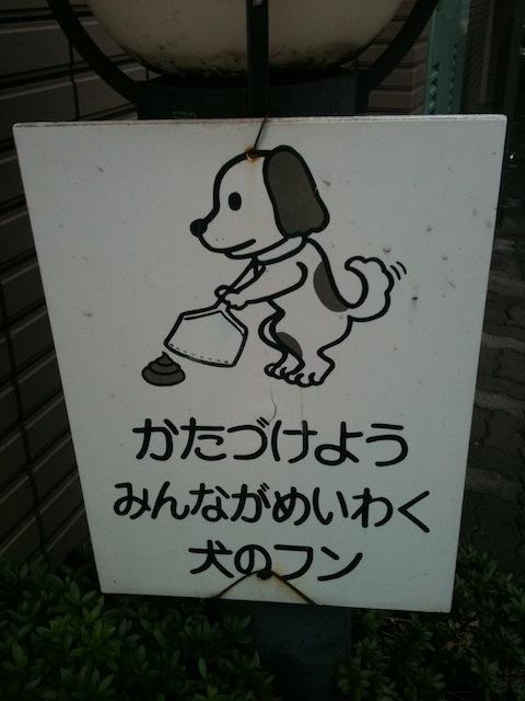 犬糞看板コレクション Vol.3