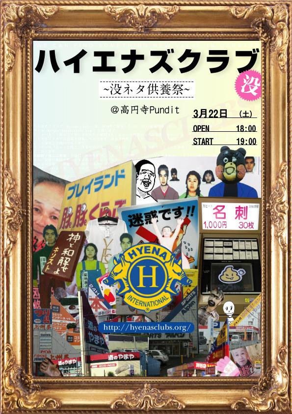 【告知】ハイエナズクラブ イベント開催のご案内(2014/3/22)