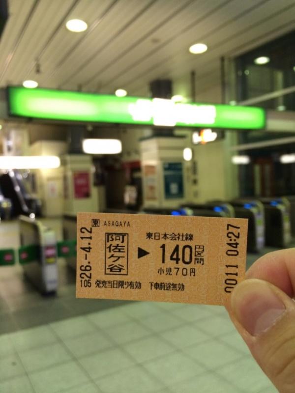 【乗り鉄】JR大回り!140円で一都六県を旅する(前編)