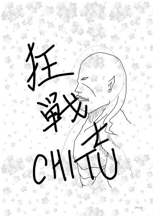 平成白濁列伝 狂戦士☆CHITU 5