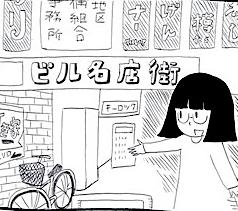 【漫画】しもだより子のMyこくらにっき〜白頭山の怒り〜