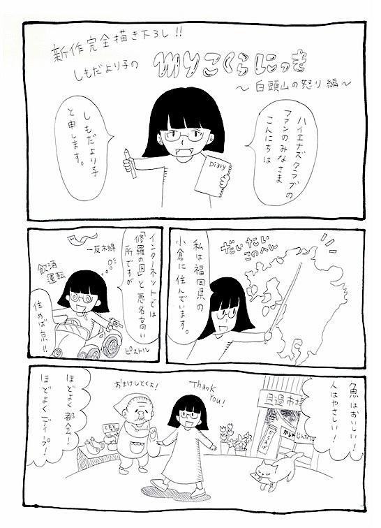 yoriko1-1
