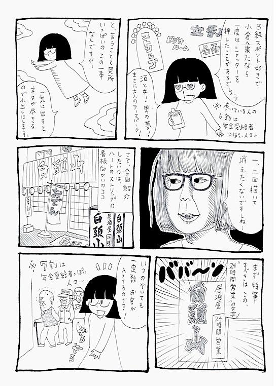yoriko1-3