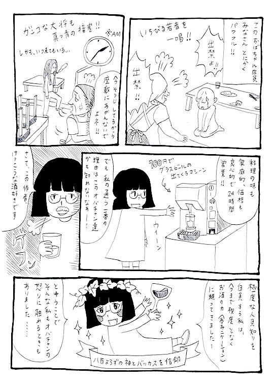 yoriko1-5