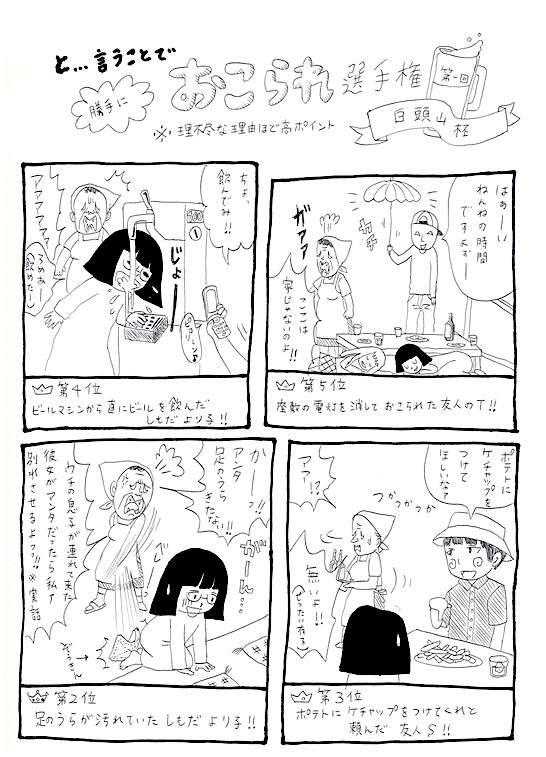 yoriko1-6