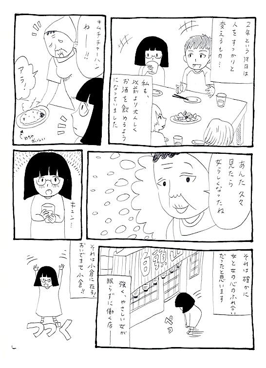 yoriko1-8