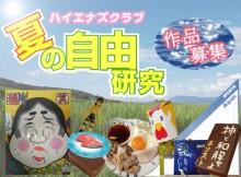夏休み工作&手芸作品大募集中!8/31まで!!