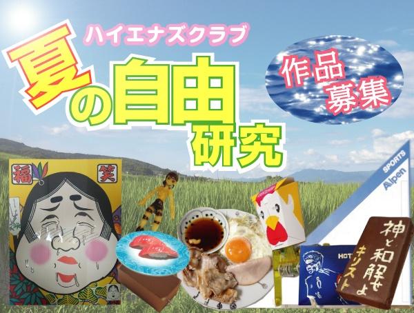 【大募集】2014夏休み自由研究!工作&手芸作品を募集します!