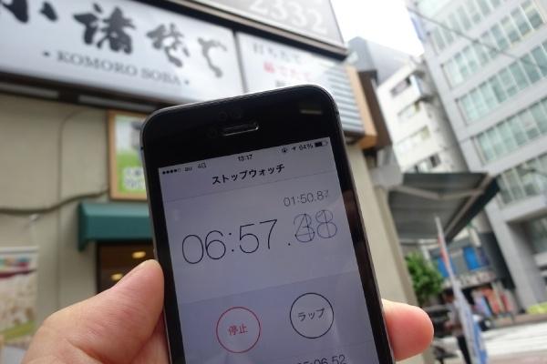 五反田検証3