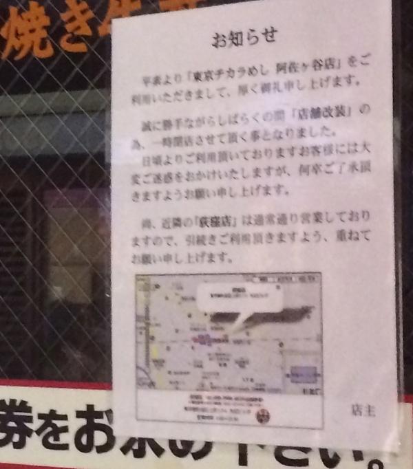 阿佐ヶ谷北akasofa0