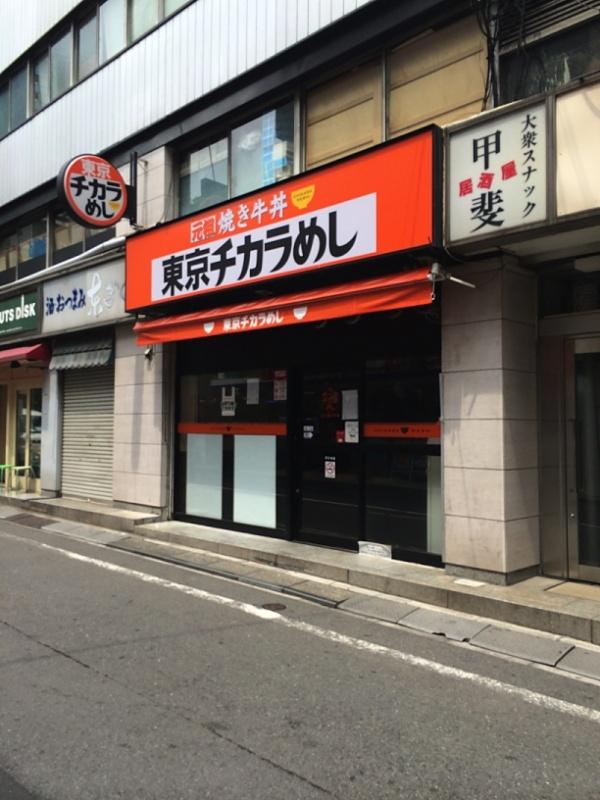 【諸行無常】東京チカラめし 閉店写真集!