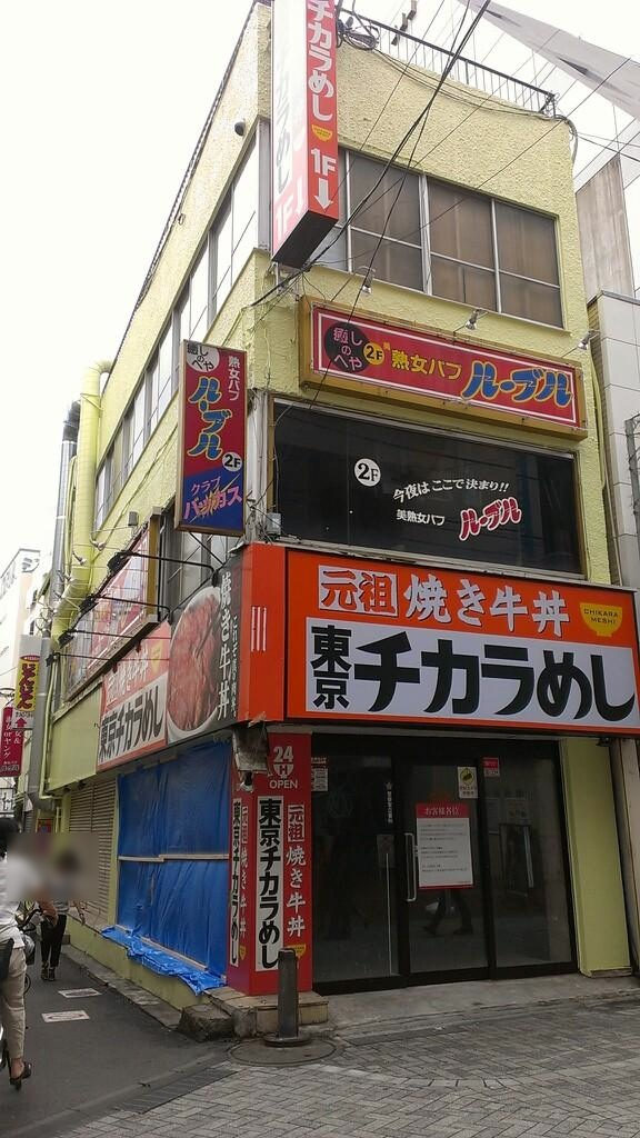 しょ町田2