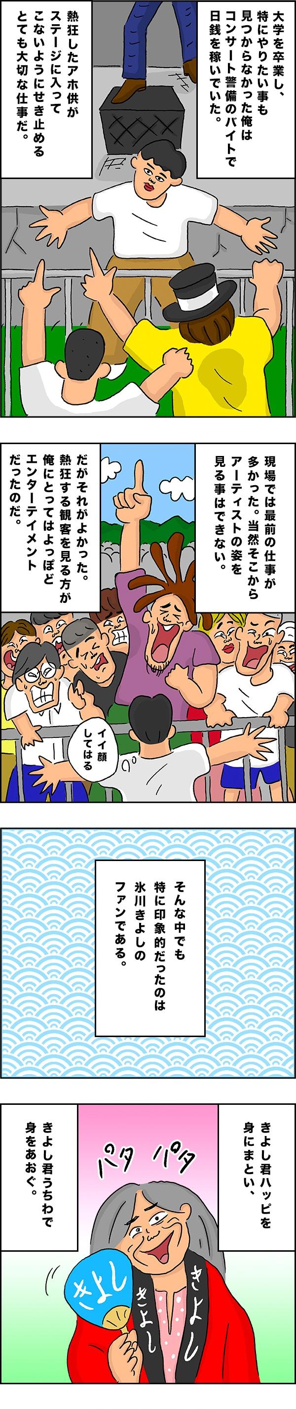kiyoshi_01