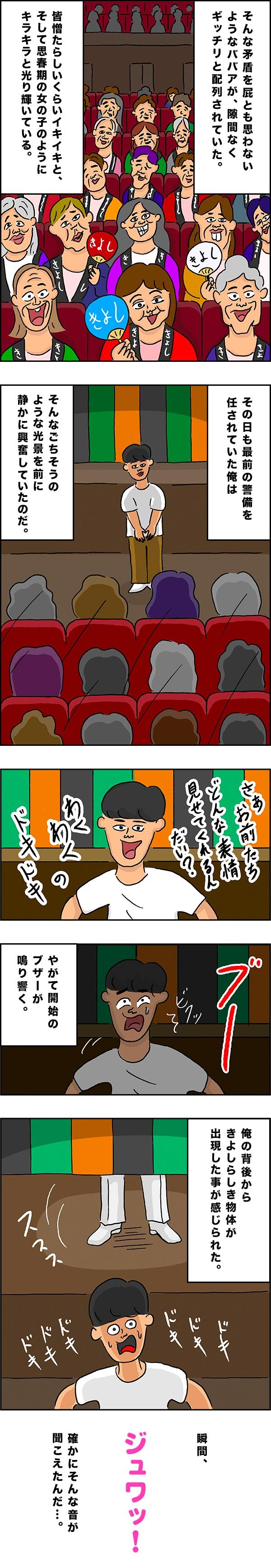 kiyoshi_02