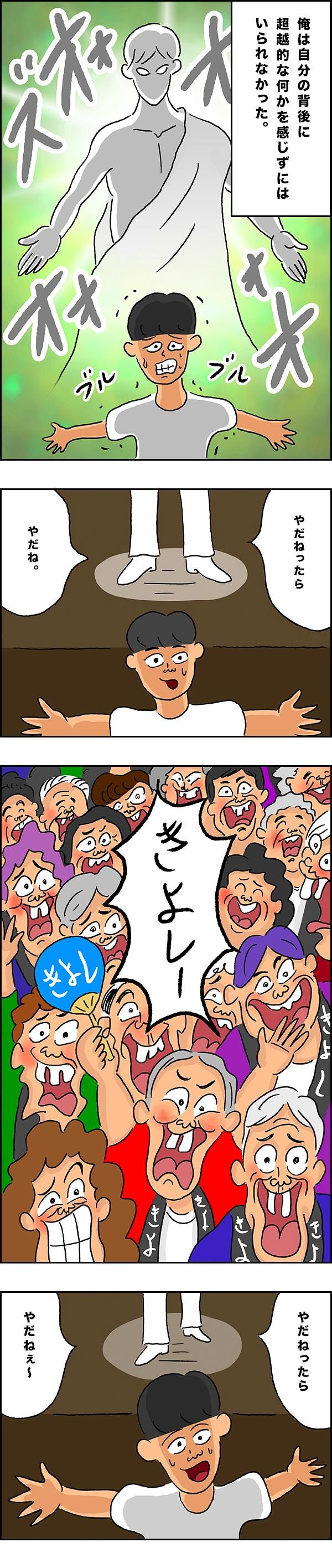 kiyoshi_04