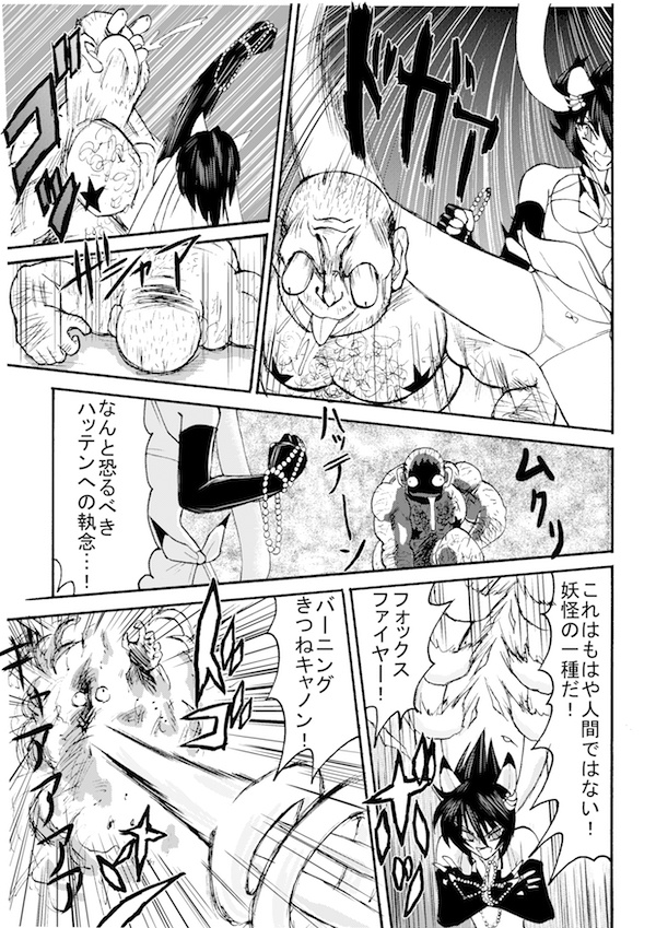 ヒメコ2-0011